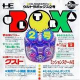 CD−ROMマガジン ウルトラボックス2号 ビクター音楽産業 PCエンジン PCE版