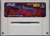 真・女神転生�2 スーパーファミコン SFC版 メガテン2