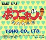 ポコニャン!夢の大冒険 東宝 ゲームボーイ GB版