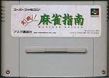 実戦!麻雀指南 アスク講談社 スーパーファミコン SFC版