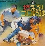新・燃えろ!プロ野球 ジャレコ ファミコン FC版