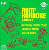 ロムロムROMROMカラオケVol.5 カラオケ幕の内 ビクター音楽産業 PCエンジン PCE版