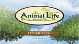アニマルライフ 動物ふれあい生活