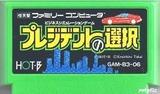 プレジデントの選択 ホットビィ ファミコン FC版