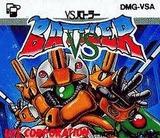 VSバトラー ユース ゲームボーイ GB版