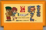 大工の源さん アイレム ファミコン FC版
