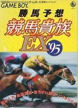 勝馬予想競馬貴族EX95 キングレコード ゲームボーイ GB版