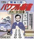 灘麻太郎のパワフル麻雀 四次元 ゲームボーイ GB版