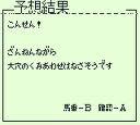 DX馬券王Z ゲームボーイ GB版レビュー・ゲームソフト攻略法サイト・HP・評価・評判・口コミ