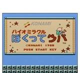バイオミラクル ぼくってウパ コナミ ファミコン FC版