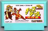 チップとデールの大作戦 カプコン ファミコン FC版