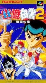 幽☆遊☆白書2 幽遊白書2 格闘の章 ナムコ スーパーファミコン SFC版