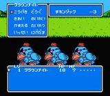 ナイトガンダム物語3 伝説の騎士団 バンダイ ファミコン FC版