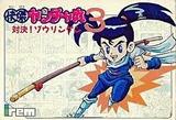 怪傑ヤンチャ丸3  アイレム ファミコン FC版