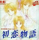 初恋物語 徳間書店インターメディア PCエンジン PCE版