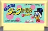 わんぱくダック夢冒険 カプコン ファミコン FC版