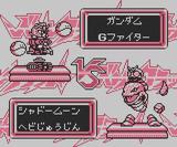 バトルクラッシャー バンプレスト ゲームボーイ GB版