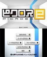 ピクロスe ジュピター 3DS版 ダウンロード