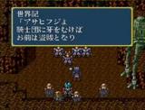 グランヒストリア幻史世界記 バンプレスト スーパーファミコン SFC版
