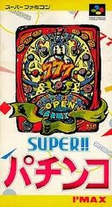 スーパーパチンコ アイマックス スーパーファミコン SFC版