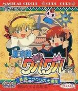 魔法陣グルグル 勇者とククリの大冒険 タカラ ゲームボーイ GB版