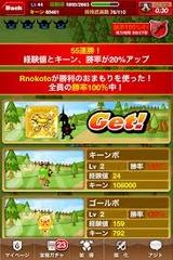 ドラゴンリーグX アソビズム iOS版
