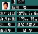 Jリーグ GGプロストライカー94 セガ ゲームギア GG版