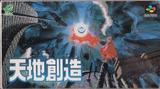 天地創造 エニックス スーパーファミコン SFC版