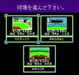 ファミスタ93 ナムコ ファミコン FC版