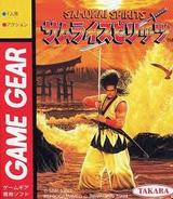 サムライスピリッツ タカラ ゲームギア GG版