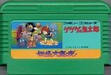 ゲゲゲの鬼太郎 バンダイ ファミコン FC版