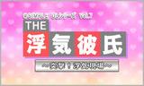 @simple DLシリーズ vol.7 THE浮気彼氏 突撃!浮気現場