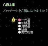 神宮館89電脳九星占い インダクションプロデュース ファミコン FC版
