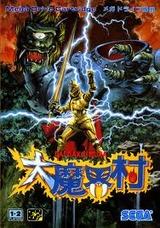 大魔界村MDレビュー・ゲームソフト攻略法サイト・HP・評価・評判・口コミ
