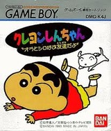 クレヨンしんちゃん オラとシロはお友達だよ バンダイ ゲームボーイ GB版