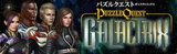 パズルクエスト ギャラクトリクス D3パブリッシャー PS3版 ダウンロード