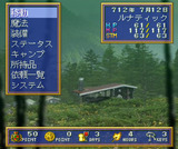 ルナティックドーンFX NECホームエレクトロニクス PC-FX版