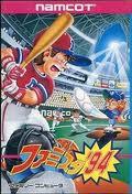 ファミスタ94 ナムコ ファミコン FC版