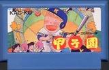 甲子園 ケイアミューズメント ファミコン FC版