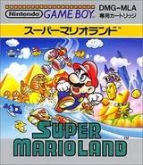 スーパーマリオランド 任天堂 ゲームボーイ GB版