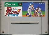 スーパー燃えろ!プロ野球 ジャレコ スーパーファミコン SFC版