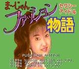 セクシーアイドル まーじゃんファッション物語 日本物産 PCエンジン PCE版