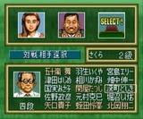 スーパー麻雀2 本格4人打ち アイマックス スーパーファミコン SFC版