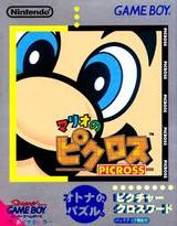 マリオのピクロス 任天堂 ゲームボーイ GB版