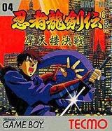 忍者龍剣伝 摩天楼決戦 テクモ ゲームボーイ GB版