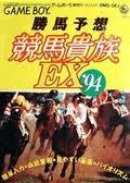 競馬予想 競馬貴族EX94 キングレコード ゲームボーイ GB版