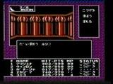 ディープダンジョン魔洞戦記 DOG ファミコン FC版