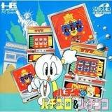 パチ夫くん3 パチスロ&パチンコ ココナッツジャパン PCエンジン PCE版