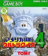 アメリカ横断ウルトラクイズ パート4 トミー ゲームボーイ GB版