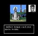 探偵神宮寺三郎 時の過ぎゆくままに データイースト ファミコン FC版